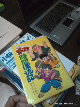 Japanese children's novel
