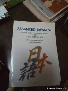 Advanced Japanese textbook