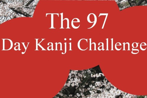 the-97-day-kanji-challenge